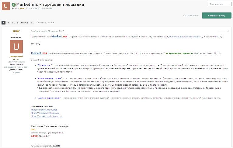MarketMS advertisement on exploit