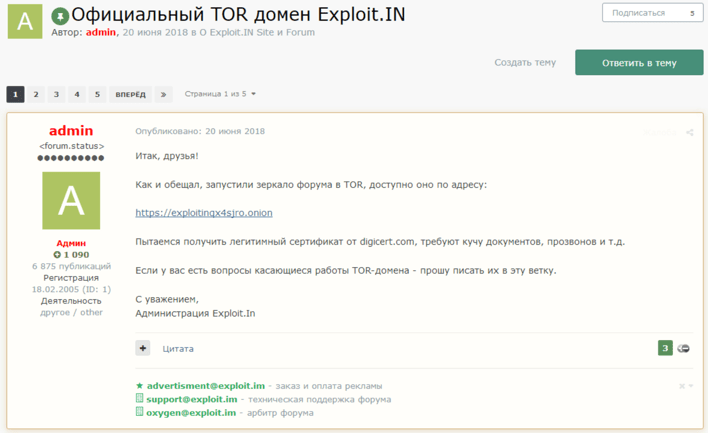 exploit tor domain announcement