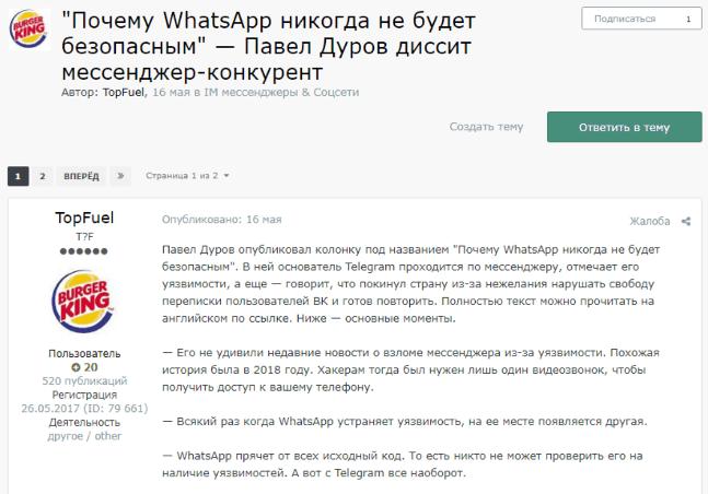 exploit users discuss whatsapp
