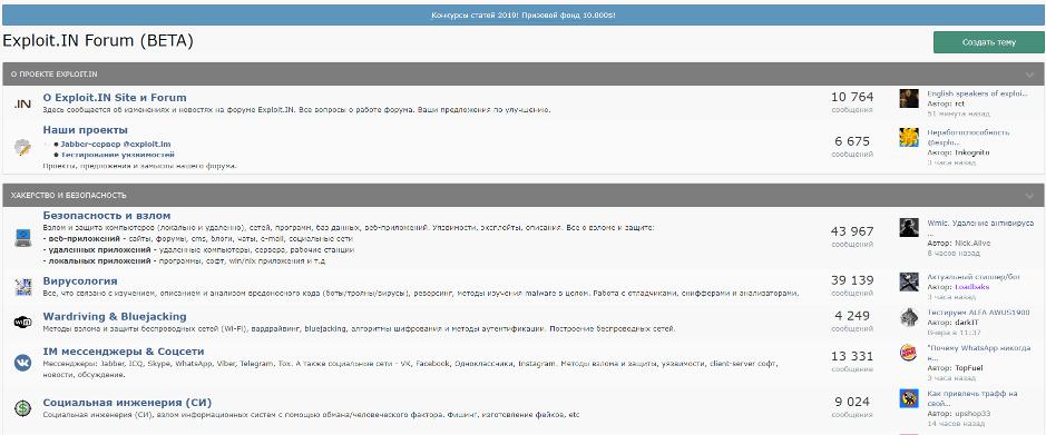 homepage of exploit