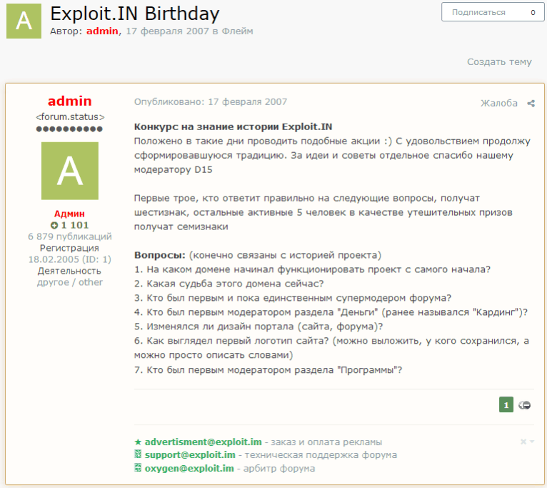 February 2007 competition to celebrate Exploit's birthday