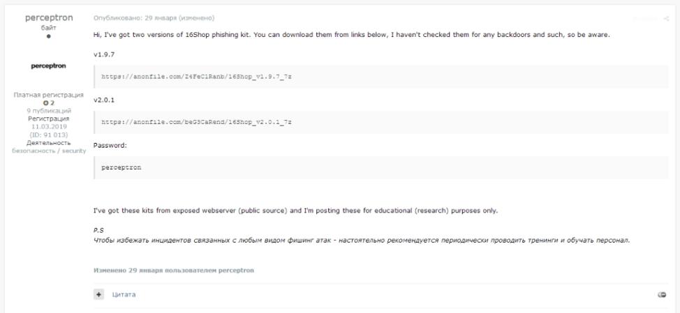Free phishing kits offered on Exploit2