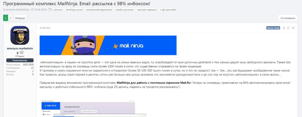 MailNinja spam service advertisement on XSS