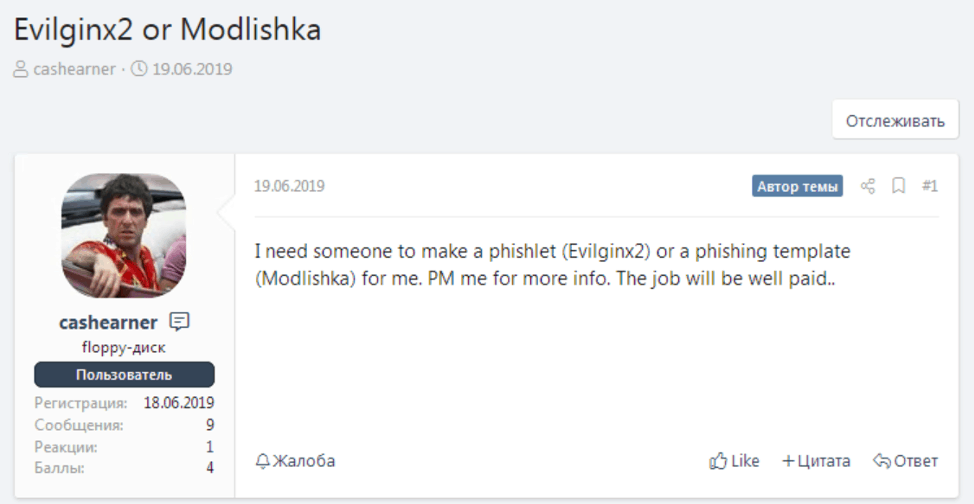Post from an XSS user requesting help with Evilginx 2 and Modlishka