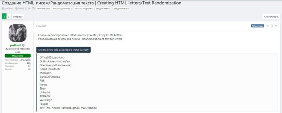 Text randomization service offered for sale on XSS