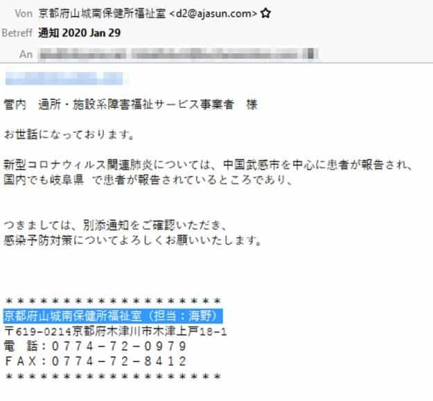 COVID-19 japanese language phishing email