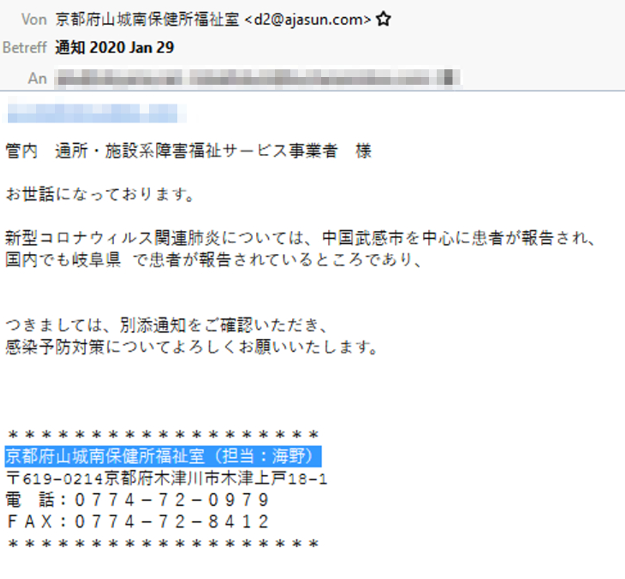 COVID-19 japanese language phishing email