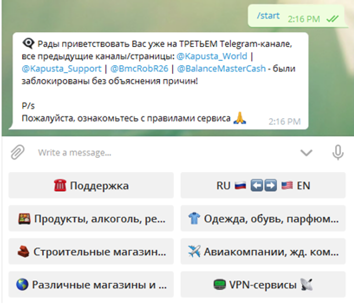 kapusta telegram bot interface