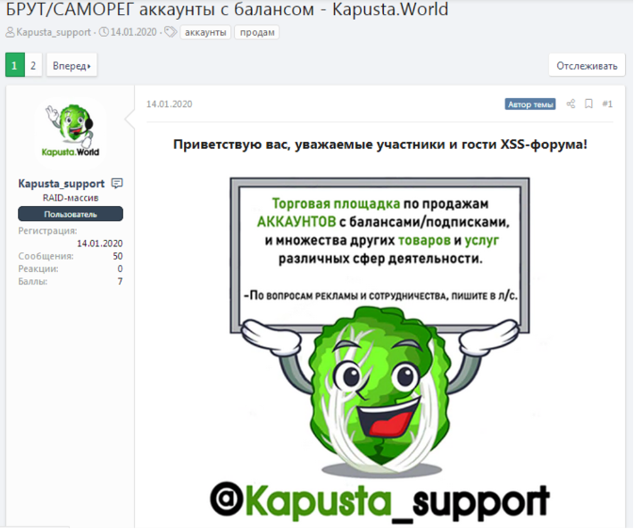 kapusta thread on XSS