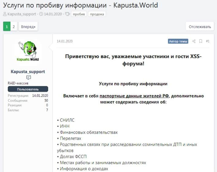 kapusta thread probiv services XSS