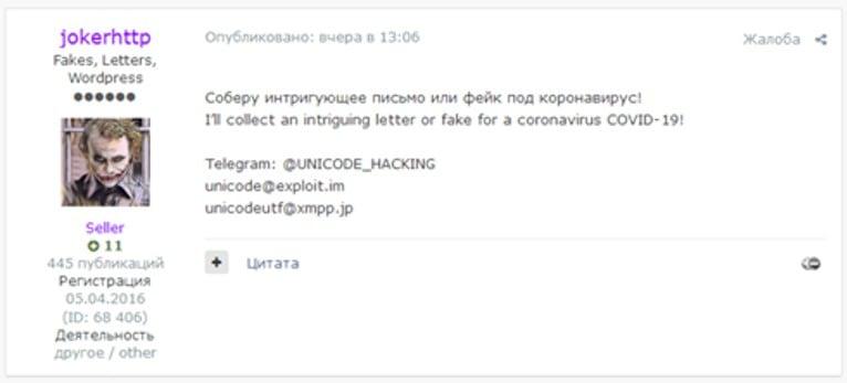 Exploit user offering coronavirus-themed fake email and website creation