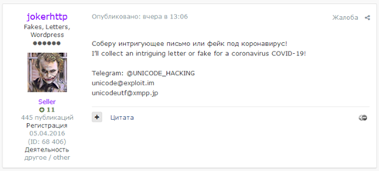 Exploit user offering coronavirus-themed fake email and website creation