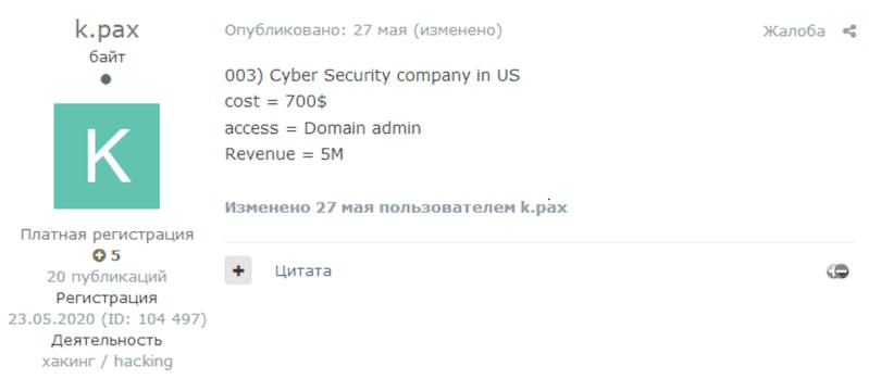 Zugangsdaten eines Domain-Administrators einer Cybersecurity-Firma auf dem Marktplatz Exploit