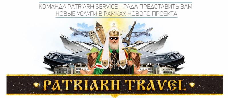 Patriarh forum