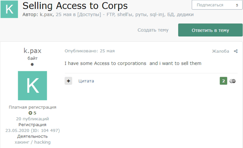 Selling Access to Corps