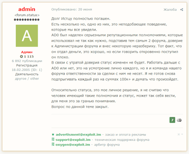 d'AD0 sur Exploit