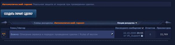 verified-escrow-system