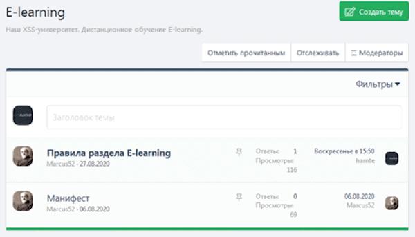 XXS e-learning