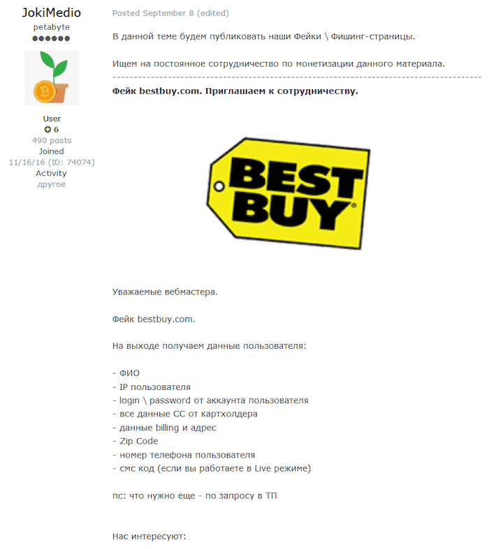 Exploit user offering a Best Buy phishing page
