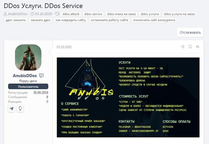 DDoS Service listing