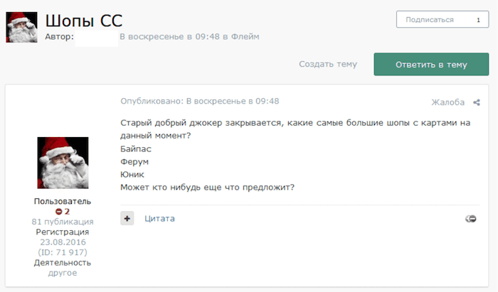 XSS user asking for recommendations for carding stores
