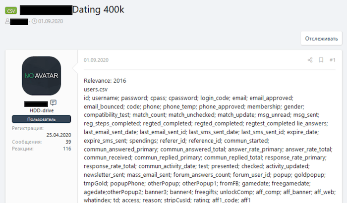 Cybercriminal forum user sharing a 2016 dating website database with 400,000 records for free