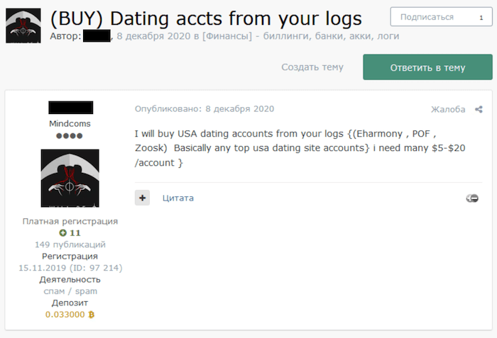 Cybercriminal forum user seeking credentials from botnet logs for paid accounts on top US dating sites