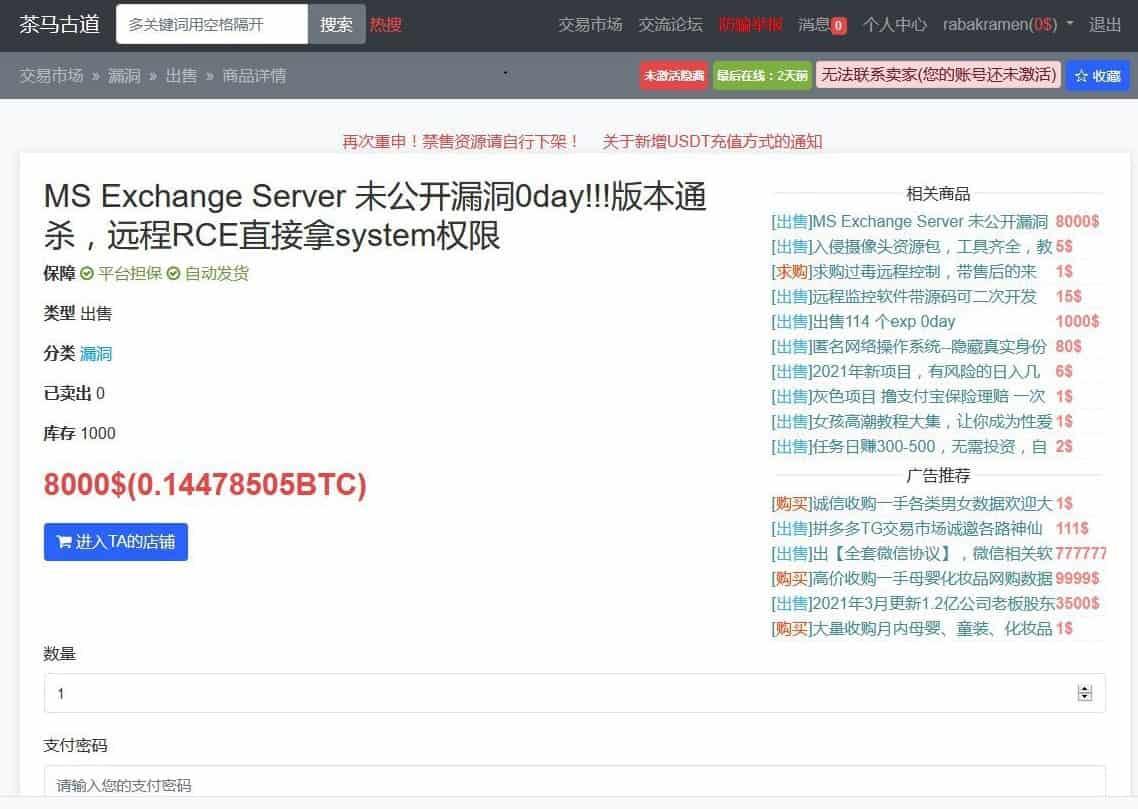 Tea Horse Road post advertising Exchange Server vulnerabilities