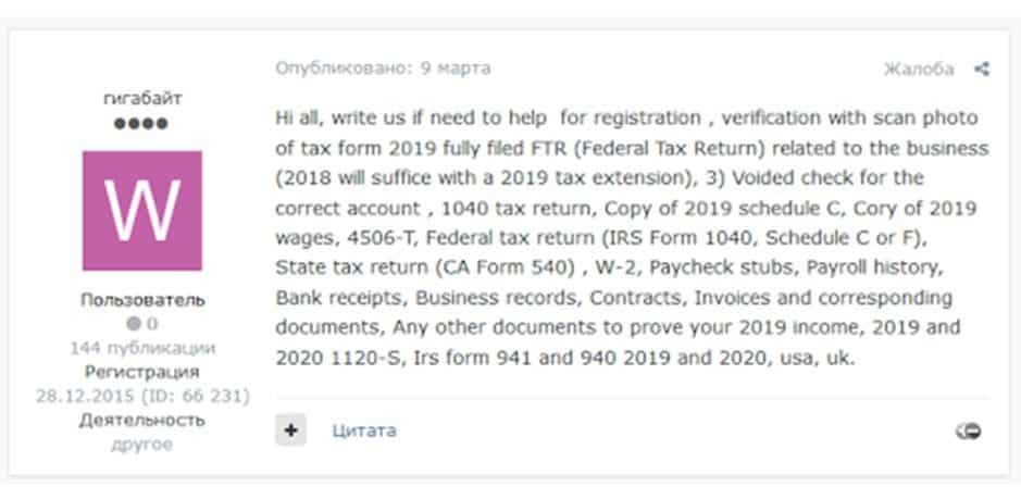 Exploit user advertises services for document forgery service scanlab