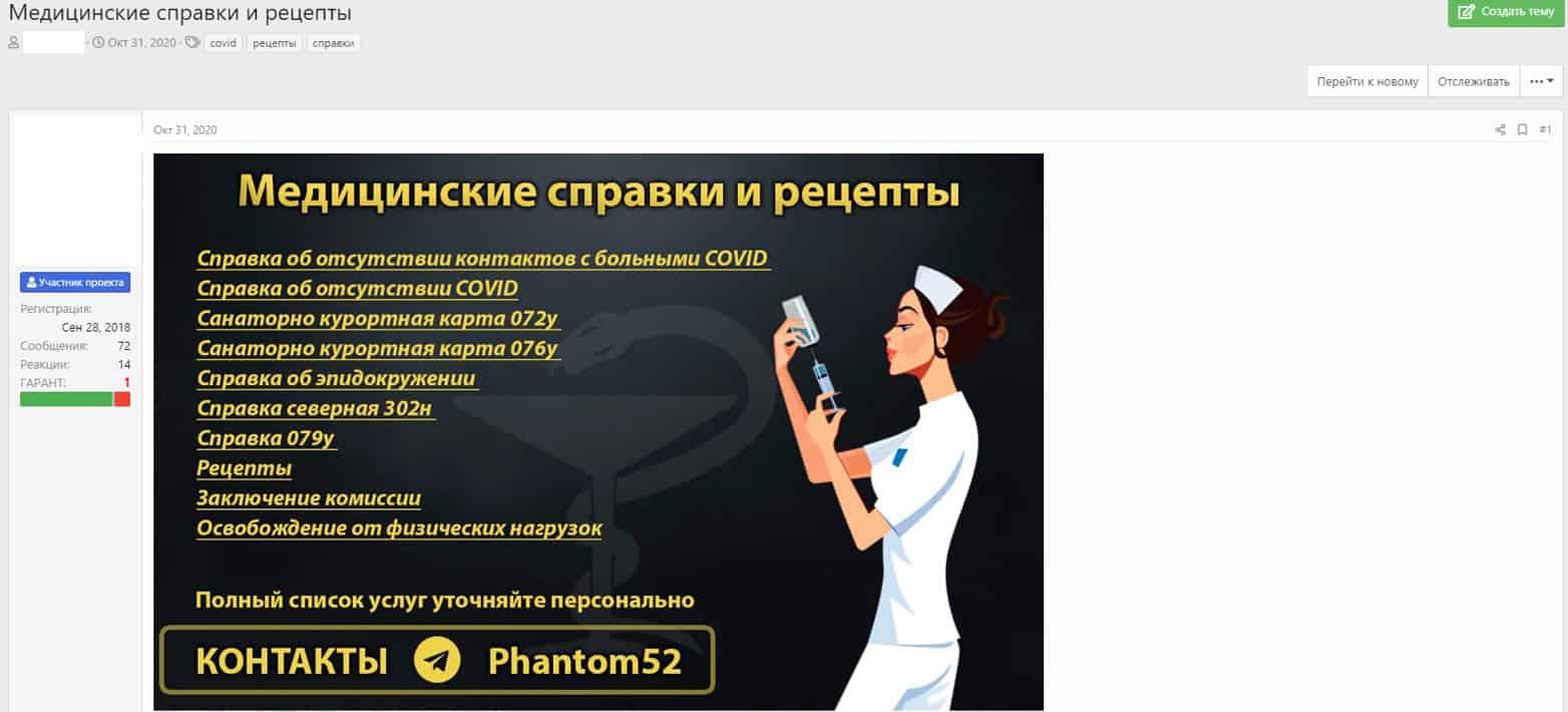 Figure 2. Cybercriminal forum medical documents vendor
