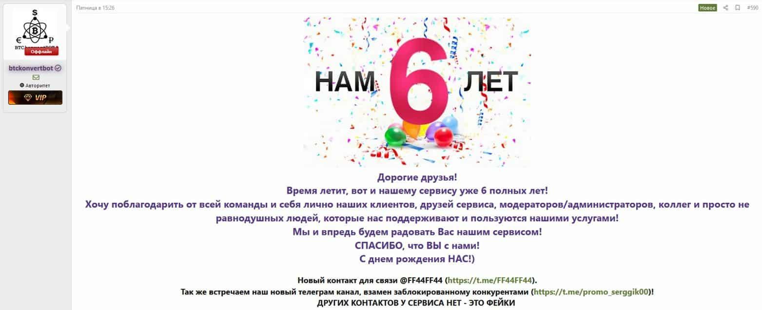Figure 9. Cybercriminal forum travel vendor serggik00 celebrates their sixth year in business