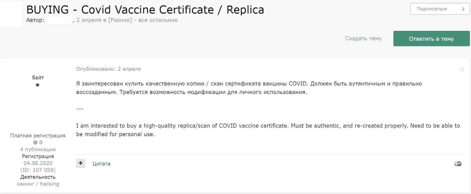 Figure 4. Cybercriminal forum user requests COVID Vaccine Certificate