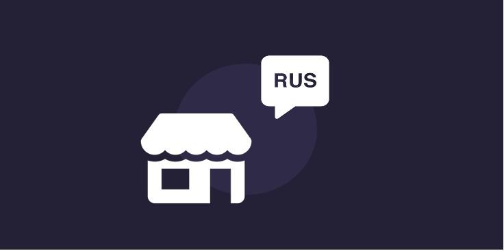 Examining Russian-language Cybercriminal Marketplaces