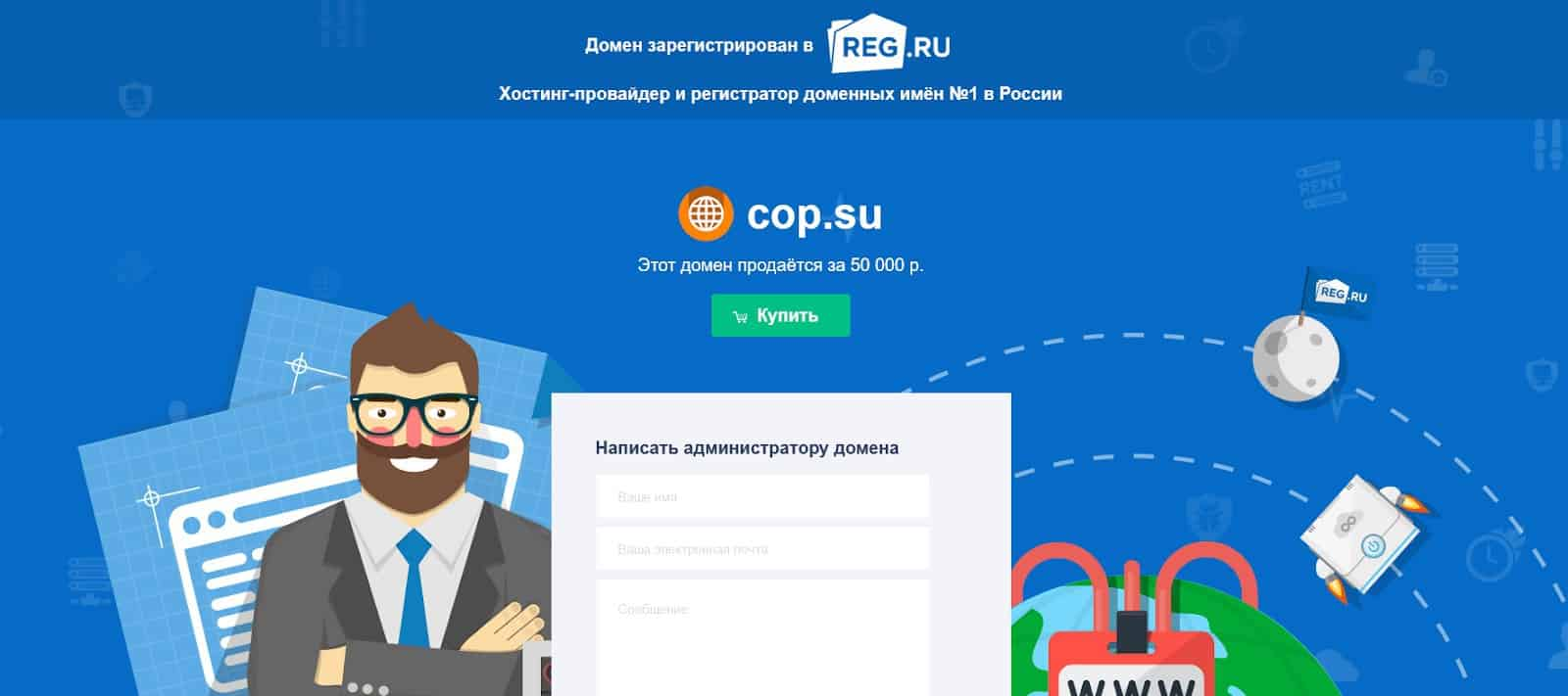 Figure 9. The domain of the once-active Russian-language forum COP.SU is now for sale