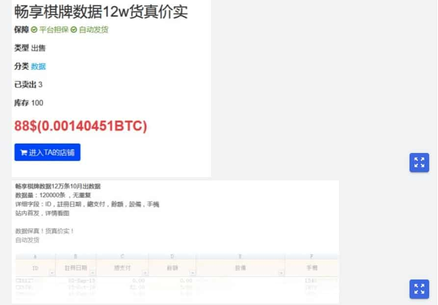 Data from an online gaming platform offered for sale on a Chinese-speaking dark web marketplace