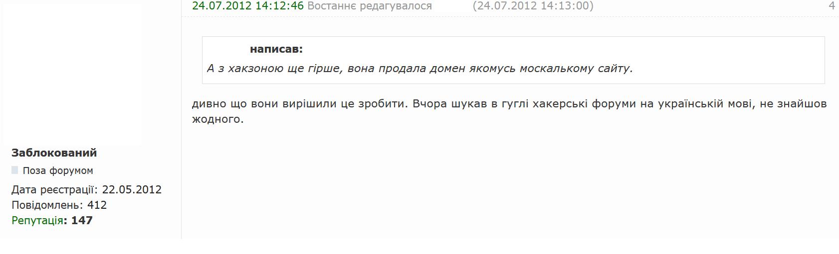 Ukrainian user laments lack of Ukrainian-language hacking forums