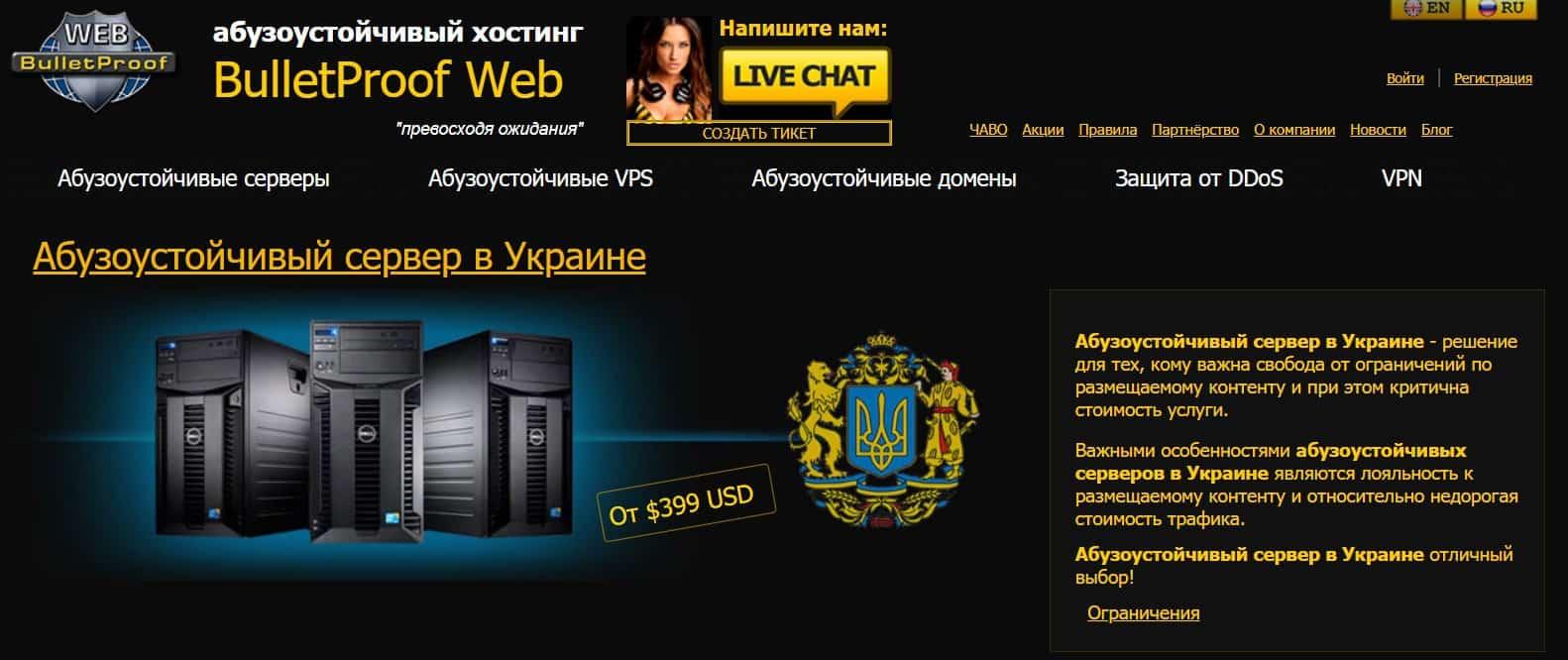 Advertisement for Ukraine-based bulletproof hosting servers