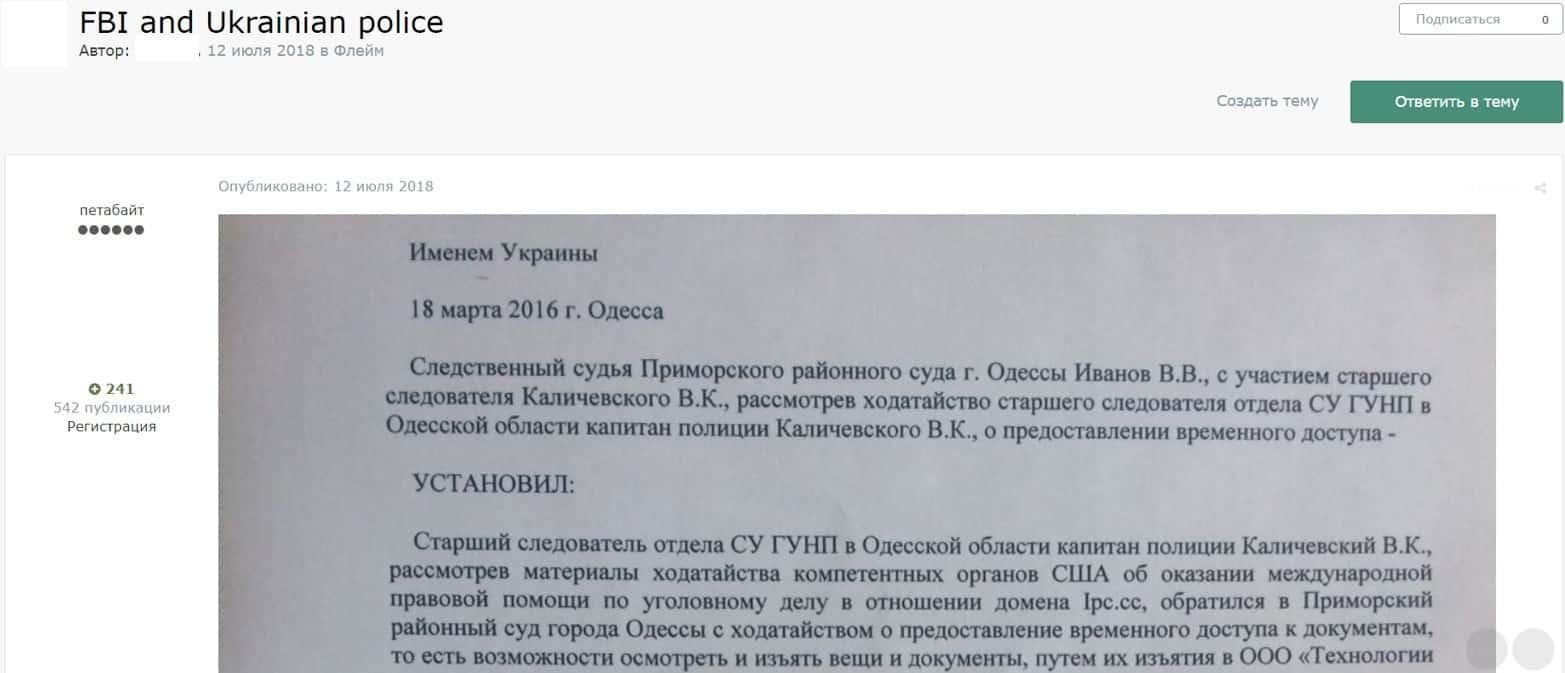 Cybercrimnal forum users discuss FBI and Ukrainian law enforcement cooperation
